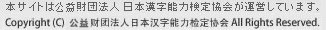 Copyright(C)财团法人 日本汉字能力检定协会.All Right Reserved.